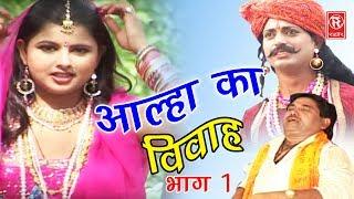 Dehati Aalha   आल्हा का विवाह भाग 1   Aalha Ka Viwah Part 1   Surjanya Chatanya   Rathor Cassette width=