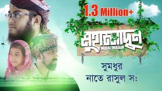 Bangla Islamic Song   Ami Dekhini Tomay by Kalarab Shilpigosthi 2018   Naate Rasul Sallallah width=