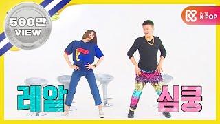 (Weeklyidol EP.248) JYP X HANI 'UP DOWN' DANCE