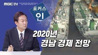 2020년 경남 경제 전망 다시보기