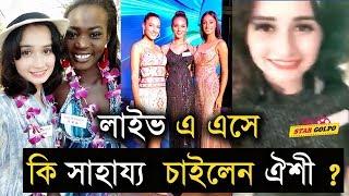 চীন থেকে কি বার্তা পাঠালেন ঐশী ? miss world bangladesh Oishi|StarGolpo