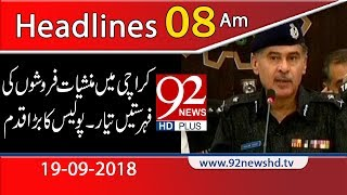 News Headlines | 8:00 AM | 19 Sep 2018 | 92NewsHD