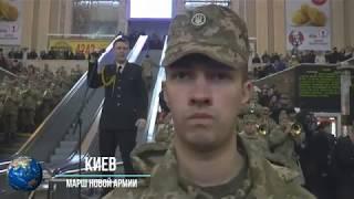 Военный оркестр Киевского гарнизона Украины. Гимн новой Армии
