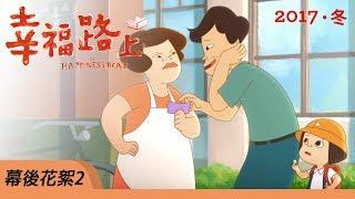 《幸福路上》幕後花絮2:角色的誕生!【2018. 1. 5 全台上映】