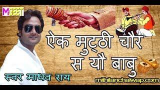 Ek Muthi Chaur Sa Yau Babu ऐक मुट्ठी चौर स यौ बाबु Maithili Vivah Song Madhav rai