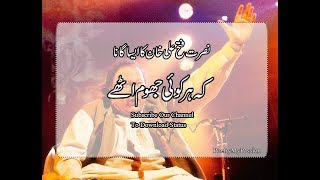 ••Nusrat Fateh Ali Khan Poetry Lines ••Sawan Ki bheegi Ratoun Main|••