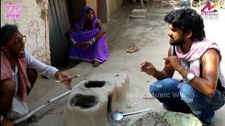 Bhojpuri comedy || भतार नईखे काम के चूल्हावा राखे ऊपास || khesari 2, Neha ji, Chirkut ji, HD VIDEO