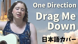 One Direction / Drag Me Down (日本語カバー)