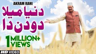 Aithay Baith Kisey Nai Rehna Vey Mela Do Din Da (Kalaam) | Akram Rahi | Full HD Video