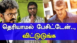 Please Forgive Me : Thala Fan Sorry to Thalapathy fans | Ajith Birthday | HBDAjith | kalakkal Cinema