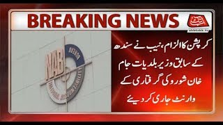 NAB Issues Arrest Warrant of Jam Khan Shoro in Corruption
