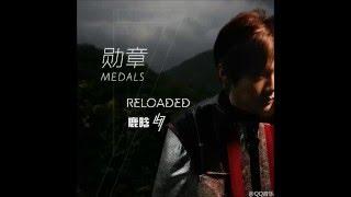 LuHan(鹿晗) - Medals (勋章) 3D Audio