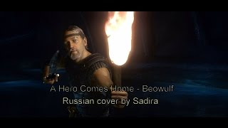 Герой вернется домой - A Hero Comes Home - Beowulf (Russian cover by Sadira)