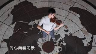 The ProEd Song ft. Alan Choo (HD)