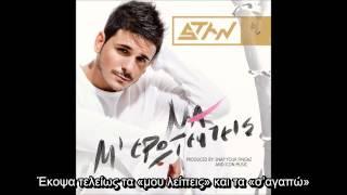 STAN feat. Τάκι Τσαν - Μη Ρωτάς (lyric video)