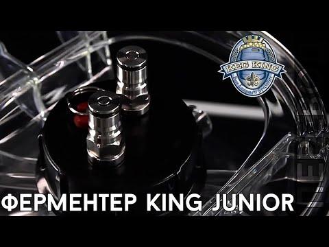 Ферментер KING JUNIOR - Кег для брожения под давлением