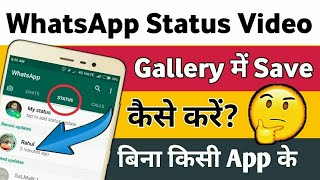 Save Whatsapp Status in Gallery | How to download whatsapp status video without any app