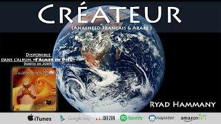 Anasheed français CRÉATEUR - Ryad Hammany (2009)