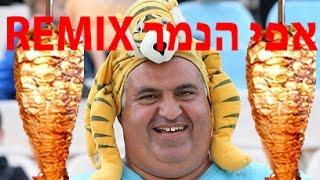 אפי הנמר - רמיקס שווארמה REMIX