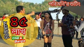 New Bangla movie shooting ft Shipon|Pori moni| Shahin Sumon  2018 [Behind The Scenes]
