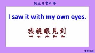 英文日常口語 11 (English Daily Conversation with Chinese 11.)