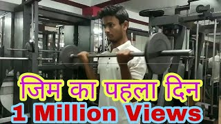 जिम का पहला दिन | First day of gym workout | Funny Video