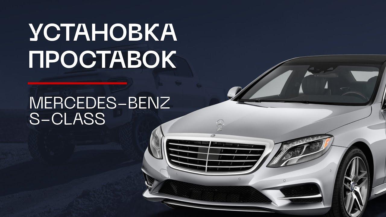 ⚙️Проставки для увеличения клиренса на автомобиль Mercedes-Benz S-Class   ⭕️Автопроставка