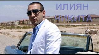 Илиян - Чикита CD RIP .wmv