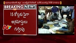 ACB Rides Mahabubnagar District Industries Manager Suresh Kumar's House || seized Illegal Assets