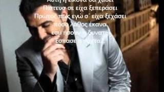 ΑΝΤΩΝΗΣ ΡΕΜΟΣ-Η ΝΥΧΤΑ ΔΥΟ ΚΟΜΜΑΤΙΑ (LYRICS)