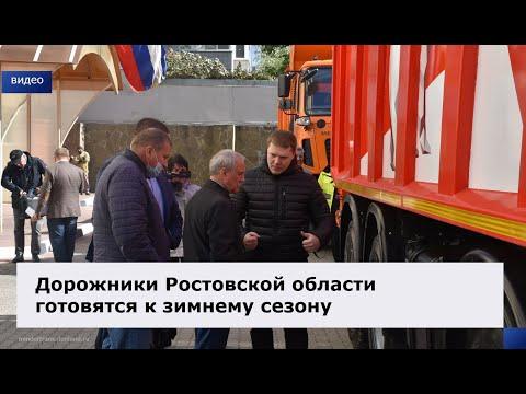 Дорожники Ростовской области готовятся к зимнему сезону