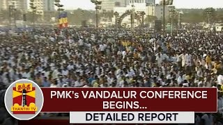 Detailed Report : PMK's Vandalur Conference Begins - Thanthi TV