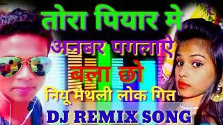 Maithili song 2018 का सबसे सुपरहिट गीत मघुबनिया DJ पर Anwar Khan maithili New Song