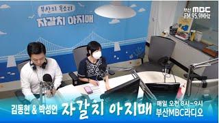 200922 박재호 의원, 롯데자이언츠, 일상 파고든 마약 다시보기