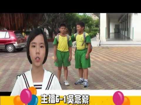 臺南市仁愛國小有品運動第1集(正義) - YouTube