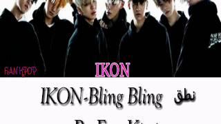 Ikon-Bling Bling نطق
