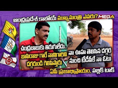 Download thumbnail for Who is Next AP CM   Public Talk   YS