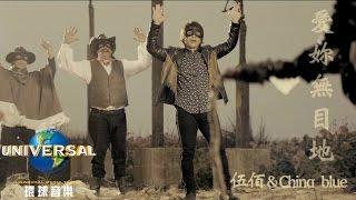 伍佰 & China Blue –  愛妳無目地 Ai Ni Wu Mu Di  ( Official MV 官方完整版)