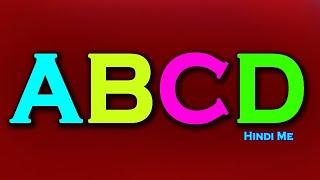 ABCD हिन्दी में सीखे ए बी सी डी