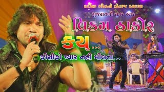 NEW 2018 LIVE VIKARM THAKOR  II HINDI SONG II