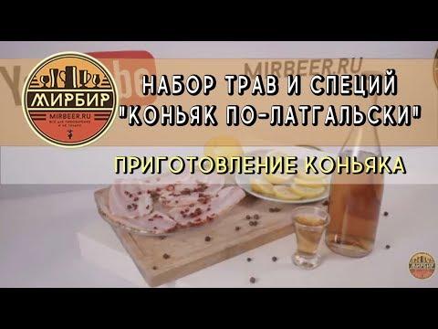 """Набор трав и специй """"Коньяк по-латгальски"""". Приготовление коньяка."""