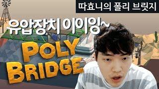 [�리 브릿지] 유압장치 공부하기 ���잉~ #11 - 따효니� Poly Bridge