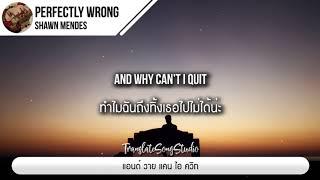 แปลเพลง Perfectly Wrong - Shawn Mendes