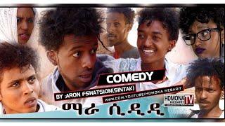 HDMONA - ማራ ስድዲ ብ ኣሮን ፍስሃጽዮን Mara Sdidi by Aron Sintak - New Eritrean Comedy 2018