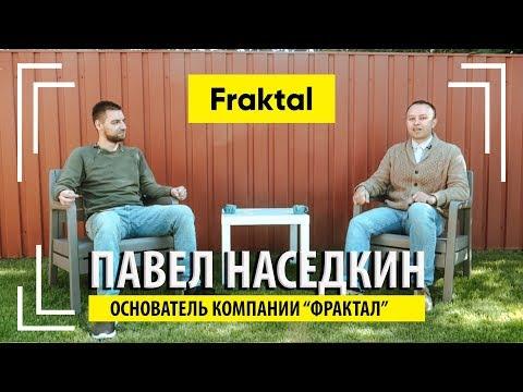 Павел Наседкин | Интервью с основателем Fraktal