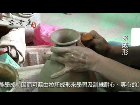采青窯-生活美學陶藝專家 - YouTube