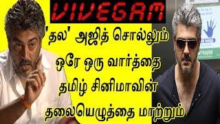 Ajith Vivegam Release Date | Tamil Cinema Association | Vivegam Official Trailer | Vivegam Songs