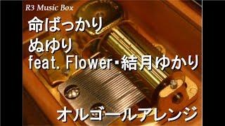 命ばっかり/ぬゆり feat. Flower・結月ゆかり【オルゴール】