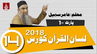 Lisan ul Quran course 2018 Part 01 Lecture no 14 width=