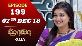 ROJA Serial | Episode 199 | 07th Dec 2018 | ரோஜா | Priyanka | Sibbu Suren | Saregama TVShows Tamil